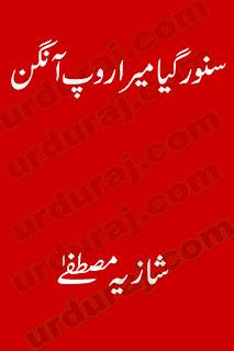 Sanwar Gaya Mera Roop Aangan (Romantic Urdu Novels) By Shazia Mustafa complete in pdf