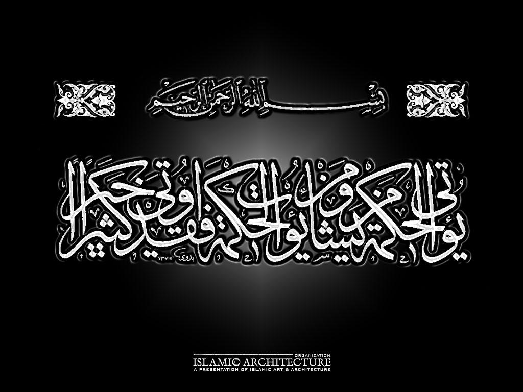 Muslim Wallpaper Ana Muslim Wallpaper Muslim God