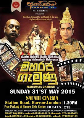 Maha raja Gemunu Sinhala Movie Watch online Free