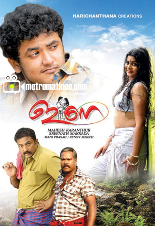 Ina Malayalam B Grade Full Movie Watch Online I V Sasi Teen Love