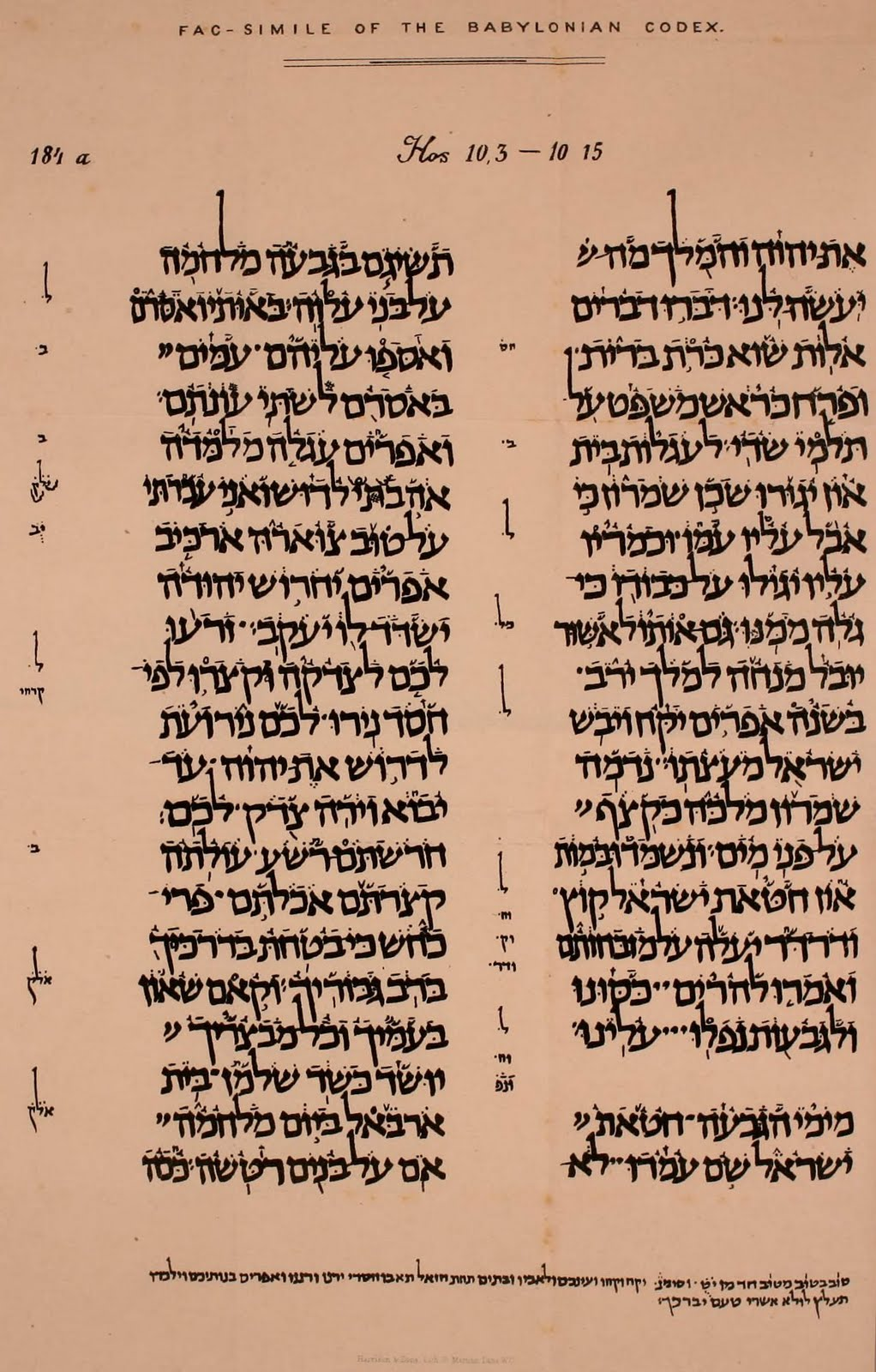 Manuscripts Just Aleppo Codex Facsimile 10th Century With A Long Standing Reputation