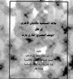 """علاقة المسيحية بالاديان الاخرى في ظل """"الموقف الحصري"""" لكارل بارث - دين محمد مير آصاحب"""