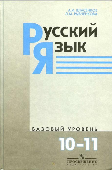 Власенков Рыбченкова Учебник