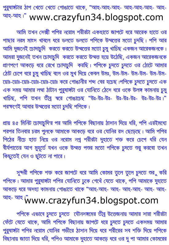 bangla golpo pdf free download