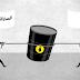 هل يقضي 2015 على الهاجس النفطي في رؤوس حكام العالم؟