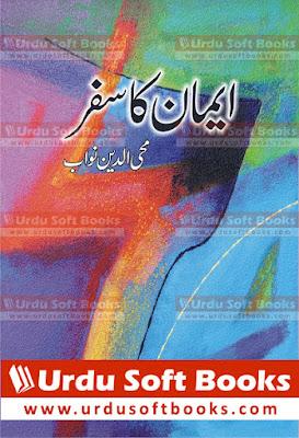 Iman ka Safar by Mohiuddin Nawab