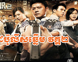 [ Movies ]  Thvey dai police chhmerm II  - Chinese Drama In Khmer Dubbed - Khmer Movies, chinese movies, Series Movies