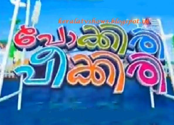 keralatvshowsblogspotqa - MALAYALAM TV SHOWS