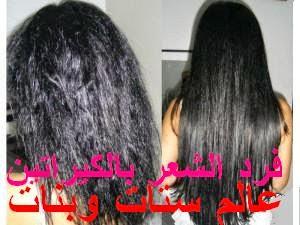 الكيراتين الاصلى طريقة عمل الكيراتين لفرد الشعر فوائد الكيراتين و اضرار الكيراتين