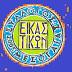 Έκθεση ''ΕΝ ΛΑΥΡΙΩ'' από τον Σύλλογο Εικαστικών Μεσογαίας στο Κτήριο Χυτήριο (26/8 - 9/9)