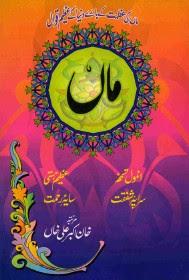 Maa By Akbar Ali Khan