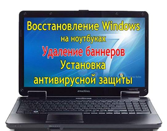 Ремонт настройка компьютеров и ноутбуков на дому в