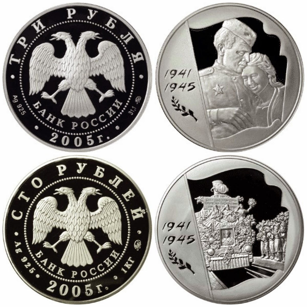 Серебряные 20рублей 60лет победы рейхстагбеларусь 1000 рублей российских