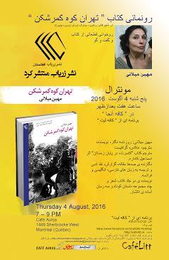 رونمایی از کتاب «تهران کوه کمرشکن»، نشر زریاب افغانستان  در  مونترال،   نویسنده : مهین میلانی