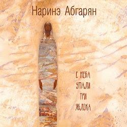 С неба упали три яблока. Наринэ Абгарян — Слушать аудиокнигу онлайн