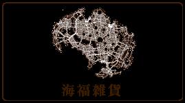 ↓ 海福雑貨