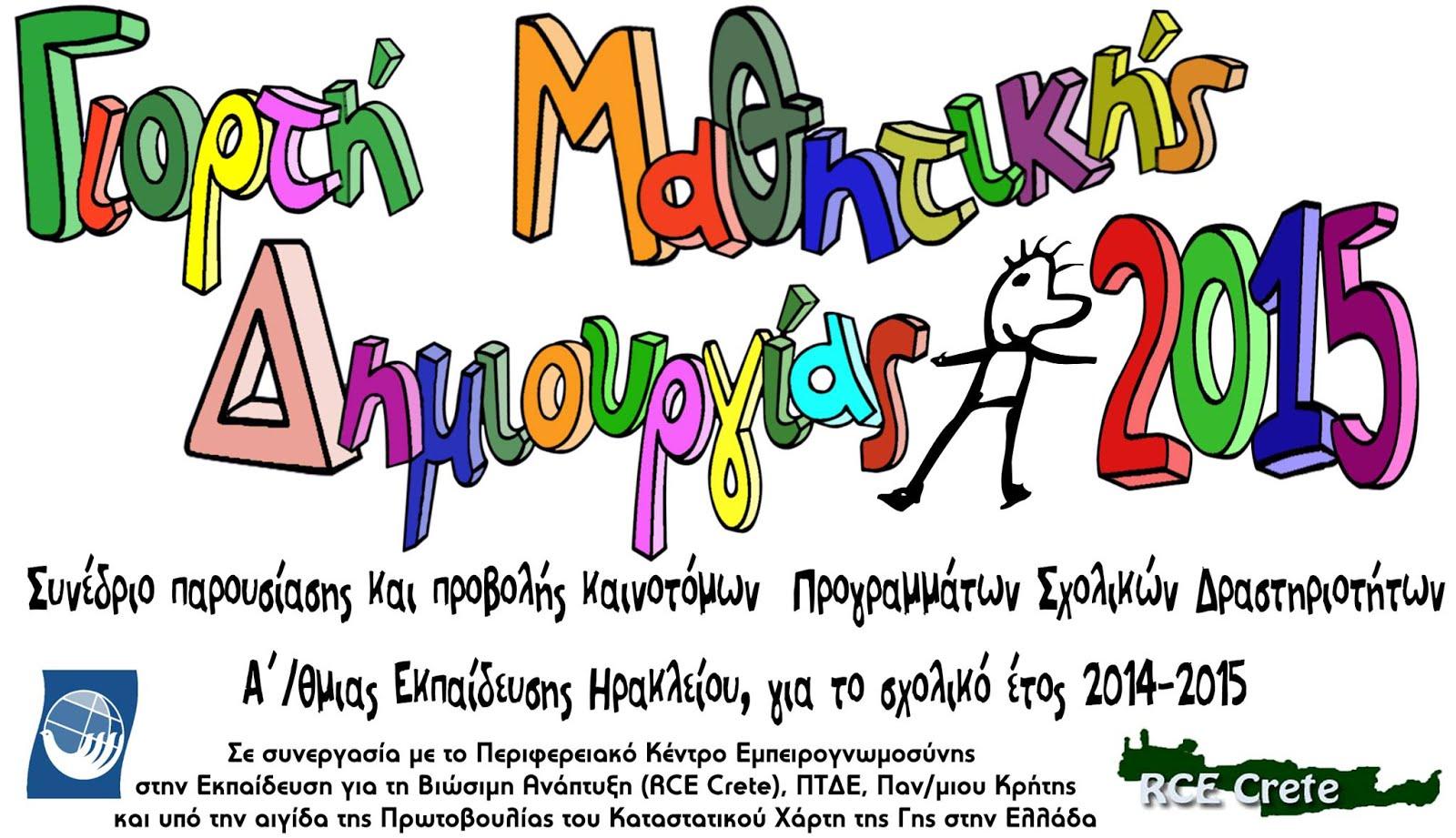 Γιορτή Μαθητικής Δημιουργίας 2015
