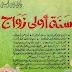 كتاب سنة أولى زواج تأليف ايمن الحسيني للمقبلين والمقبلات على الزواج