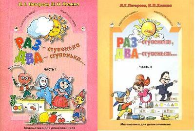 """Математика для детей 5-6 и 6-7 лет. """"Раз - ступенька, два - ступенька"""" / Закачки для Мамочки"""