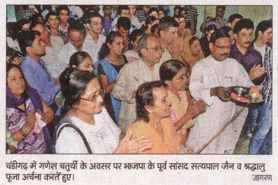 चंडीगढ़ में गणेश चतुर्थी के अवसर पर भाजपा के पूर्व सांसद सत्य पाल जैन व श्रद्धालु पूजा अर्चना करते हुए।