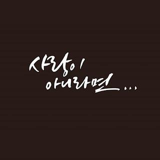 [Single] Park Sang Hoon – 사랑이 아니라면 (MP3)