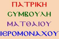 ΕΠΙΣΤΟΛΗ ΜΑΤΘΑΙΟΥ