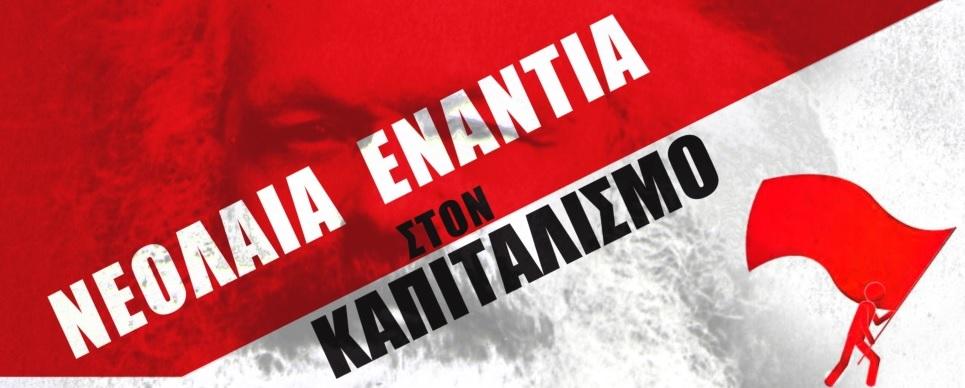 Νεολαία ενάντια στον Kαπιταλισμό
