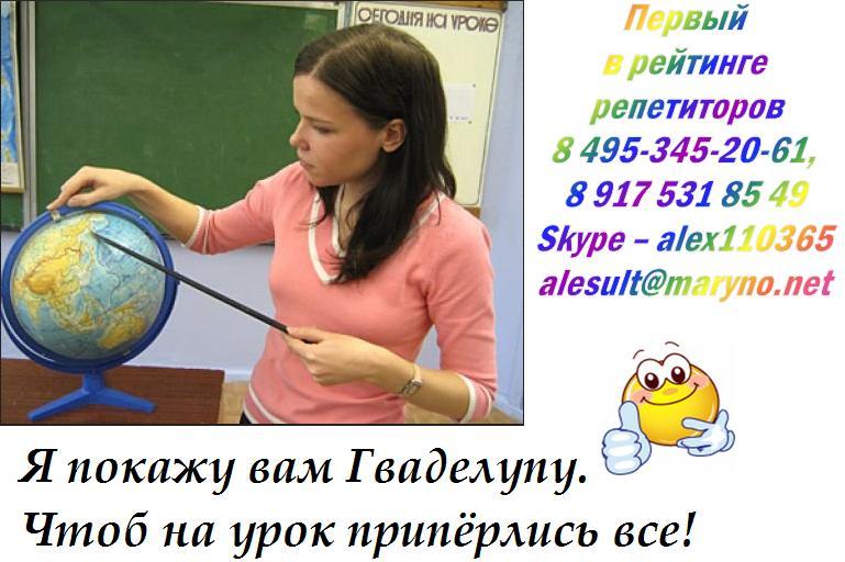 услуги репетитора по английскому