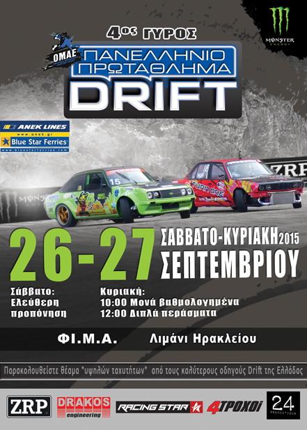 4ος Αγώνας Πρωταθλήματος Drift 2015