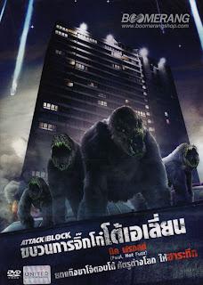 Attack The Block ขบวนการจิ๋กโก๋โต้เอเลี่ยน [พากย์ไทย]