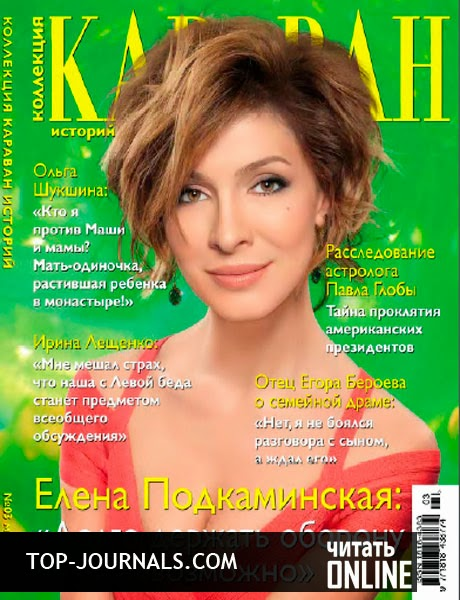 Коллекция 3 март 2014 читать онлайн