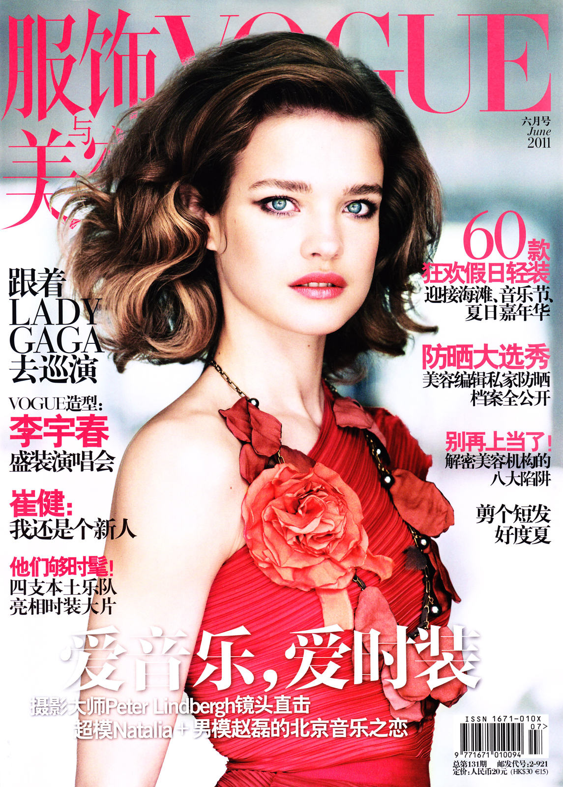 http://4.bp.blogspot.com/-8FdD8oNR5l0/TdUpCCJDq7I/AAAAAAAAIyg/oom4p4QNQ-Y/s1600/Natalia_Vodianova_Vogue_China_June_2011_Cover.jpg