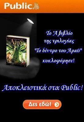 Δες το βιβλίο στα Public