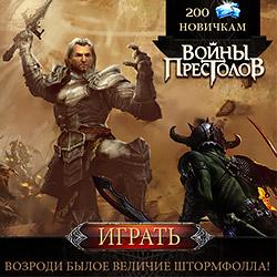 онлайн игра по мотивам игры престолов