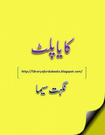 yazeed bin muawiya in urdu book pdf