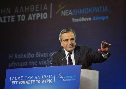 Εύβοια: Στις 22 Ιουνίου ξεκινούν οι νομαρχιακές συνδιασκέψεις και προσυνδιασκέψεις της ΝΔ