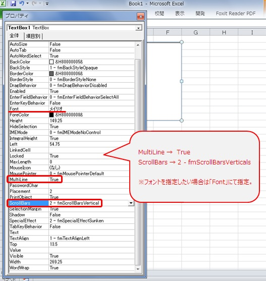 「MultiLine」を「True」に、「ScrollBars」を「2 - fmScrollBarsVerticals」に設定