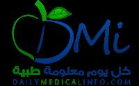 مدونة كل يوم معلومة طبية
