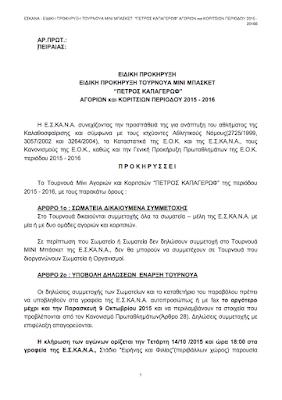 """Η προκήρυξη του τουρνουά μίνι μπάσκετ """"Π. Καπαγέρωφ"""" (ΠΡΟΣΟΧΗ ΜΠΑΛΑ 5ΑΡΑ)"""