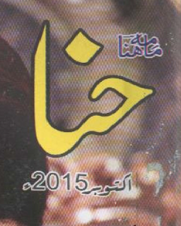 Hina Digest October 2015, read online or download free latest edition of Hina Digest October 2015, Islamic Corner, Interviews, Myths, Novels, Novelette, Parbat Key us Paar Kaheen by Nayab Jilani, Aik Jahan Aur Hey by Sidra tul Muntha, Roshni Ka Safar by Farzana Habeeb, Wadi e Ishq by Sonia Chauhdri, Bichrna Zaruri Tha by Huma Rao, Muhabbat Khana Badosh by Naila Tariq, and many health, cooking and beauty tips and tricks for your daily life, a popular and famous stories by great authors.