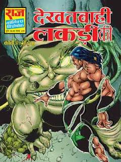 DEKH TABAHI LAKDI KI-Kobi-Aur-Bheriya-Hindi-Comic