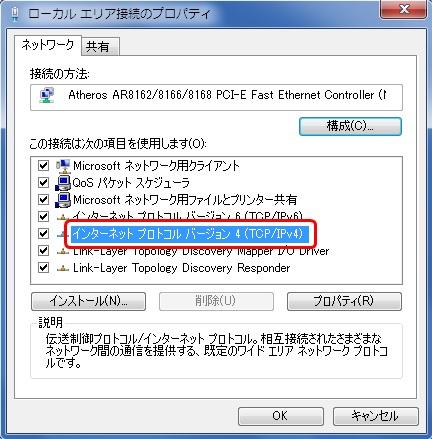 [インターネット プロトコル バージョン 4(TCP/IPv4)]をダブルクリック
