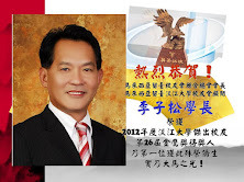 至誠恭賀 馬來西亞留臺聯總總會長 李子松榮獲2012淡江大學傑出校友 金鷹獎
