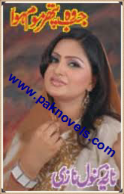 Jab Wo Pathar Mom Hua by Nazia Kanwal Nazi