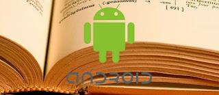 Kamus Bahasa Android yang Perlu Diketahui
