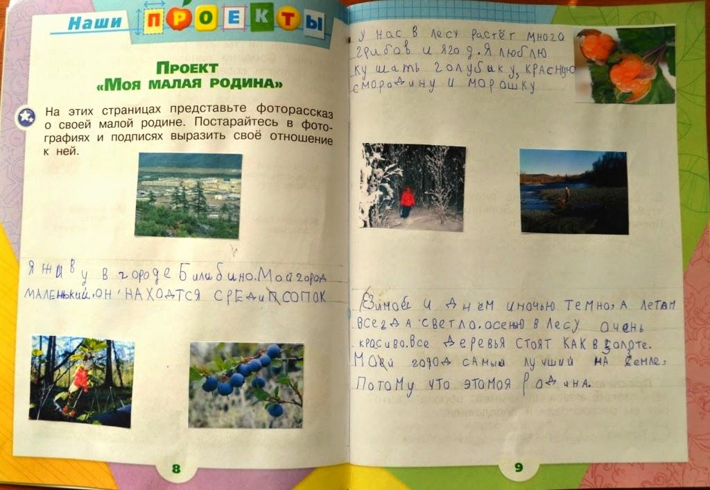 Как сделать проект моя родина 1 класс окружающий мир 274
