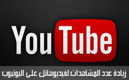 زيادة عدد مشاهدات الفيديو في اليوتوب و عدد زيارات المواقع بدون جهد