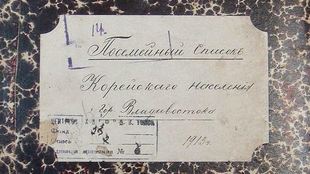 Посемейный список корейского населения Владивостока за 1913 г.