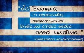 """""""Εἶσ' Ἕλληνας; Τί προσκυνᾶς; Σηκώσου ἀπάνω! Ἐμεῖς καὶ στοὺς θεοὺς ὀρθοὶ μιλοῦμε…"""""""