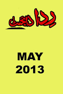 Rida Digest May 2013 pdf